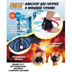 F 2301 Фиксатор для горячей и холодной терапии (голеностоп/локтевой сустав/коленный сустав)