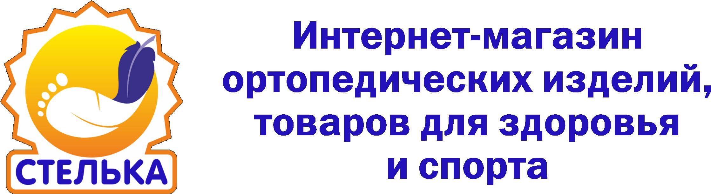 """""""СТЕЛЬКА"""" Интернет - магазин ортопедических изделий, товаров для здоровья и спорта"""